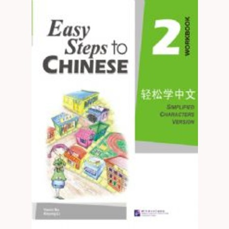 Easy Steps to Chinese vol.2 - Workbook (ISBN: 9787561918111)