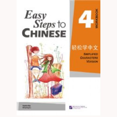 Easy Steps to Chinese vol.4 - Workbook (ISBN: 9787561920008)