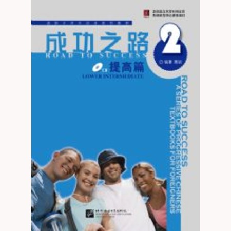 Road to Success: Lower Intermediate vol.2 (ISBN: 9787561922071)
