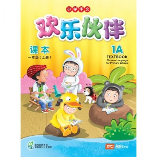 1A Textbook Chinese Language (ISBN: 9789810129156)