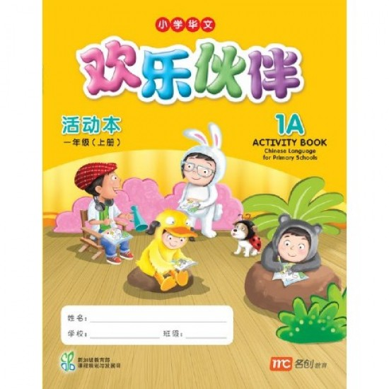 1A Activity book Chinese Language  (ISBN: 9789810129163)