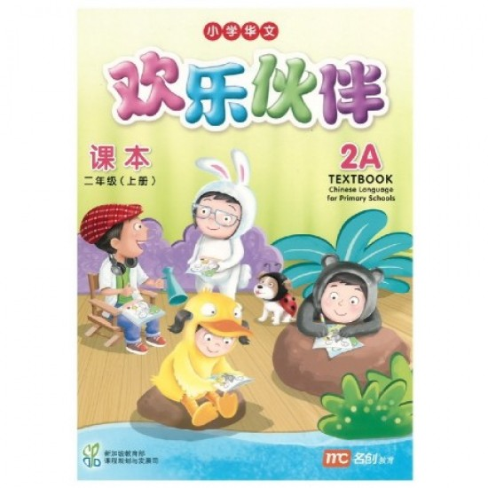 2A Textbook Chinese Language  (ISBN: 9789814426992)