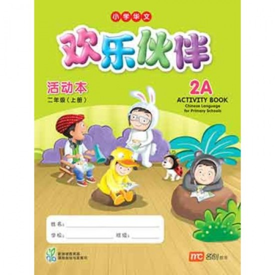 2A Activity book Chinese Language  (ISBN: 9789814433006)