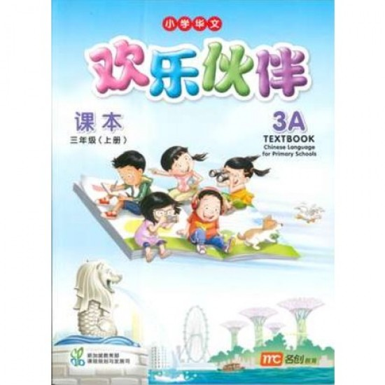 3A Textbook Chinese Language (ISBN: 9789814741415)
