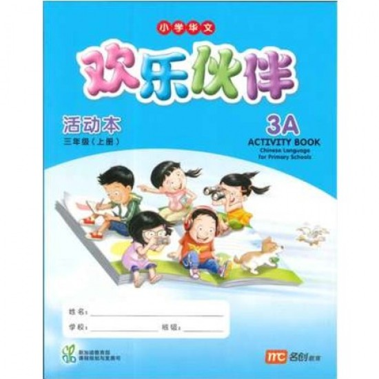 3A Activity book Chinese Language (ISBN: 9789814741439)