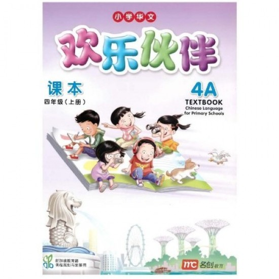 4A Textbook Chinese Language  (ISBN: 9789813165670)
