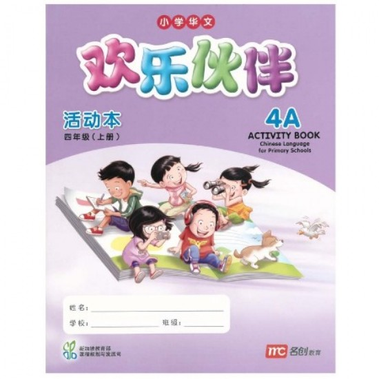 4A Activity book Chinese Language (ISBN: 9789813165694)