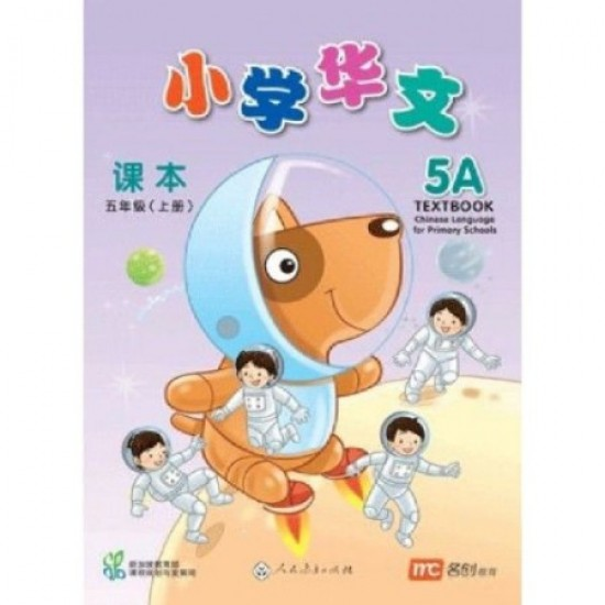 5A Textbook Chinese Language  (ISBN: 9789814825375)