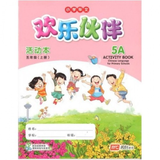5A Activity book Chinese Language (ISBN: 9789814825405)