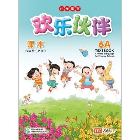 6A Textbook Chinese Language (ISBN: 9789814862219)