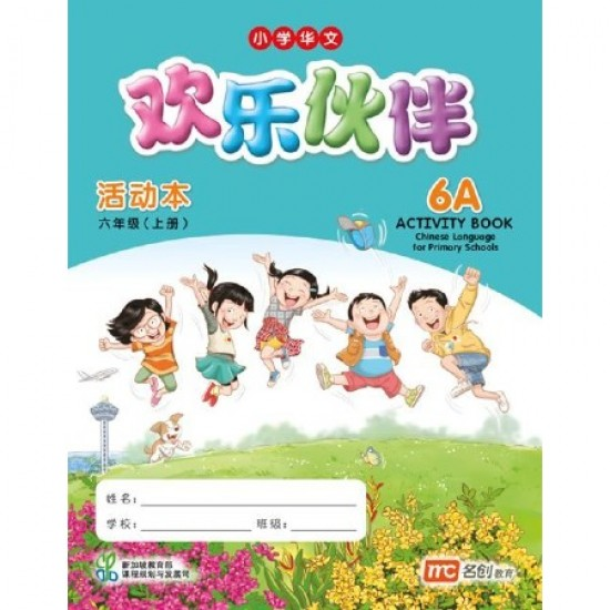 6A Activity book Chinese Language (ISBN: 9789814862240)