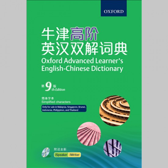 Oxford Advanced Learner's English-Chinese Dicitonary Ninth Edition (ISBN: 9780190837662)