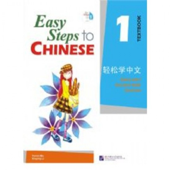 Easy Steps to Chinese vol.1 - Textbook with 1CD (ISBN: 9787561916506)