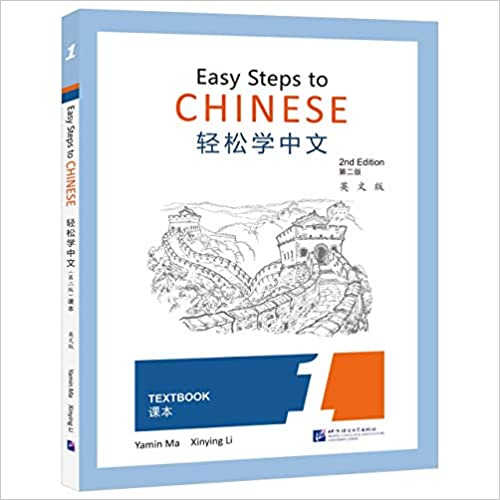 EASY STEPS TO CHINESE (2ND EDITION) TEXTBOOK 1 (ISBN:9787561955970)