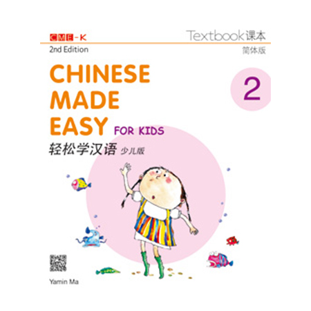 Chinese Made Easy for Kids 2nd Ed (Simplified) Textbook 2 (ISBN: 9789620435911)