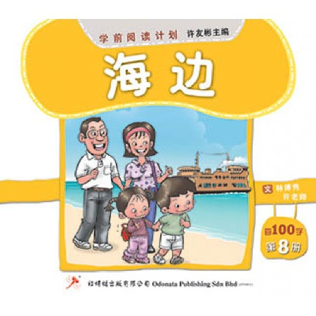Reader—First 100 Chinese Characters book 8 ( Mandarin Basic only) (ISBN: 9789675439681)
