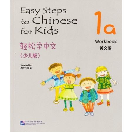 Easy Steps to Chinese for Kids 1A: Workbook (ISBN: 9787561932353)