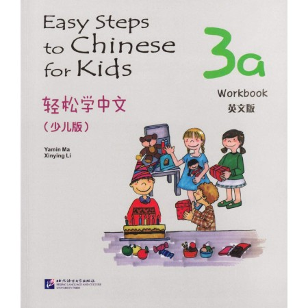 Easy Steps to Chinese for Kids 3A: Workbook (ISBN: 9787561933596)