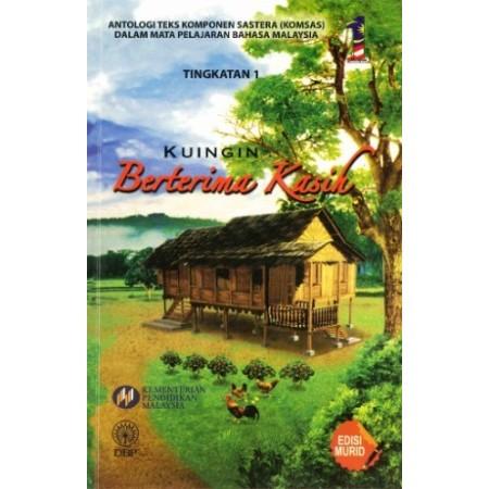 Antologi Kuingin Berterima Kasih Tingkatan 1 (ISBN: 9789834619404)