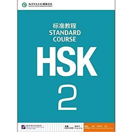 HSK Standard Course 2 (with audio) (ISBN: 9787561937266)