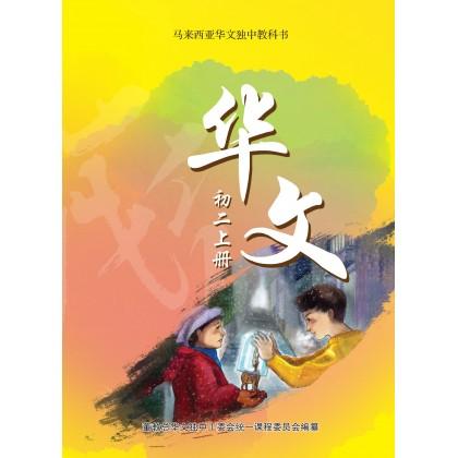 华文初二上册 CHINESE TEXTBOOK JUNIOR MIDDLE 2(A) (ISBN:9789831694732)